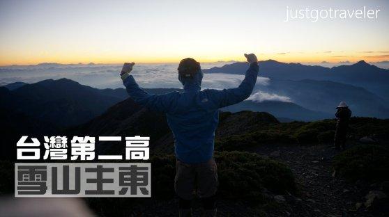 [台灣] 啊! 那就是雪山!! 全台灣第二高峰! http://wp.me/p73WNJ-5Z