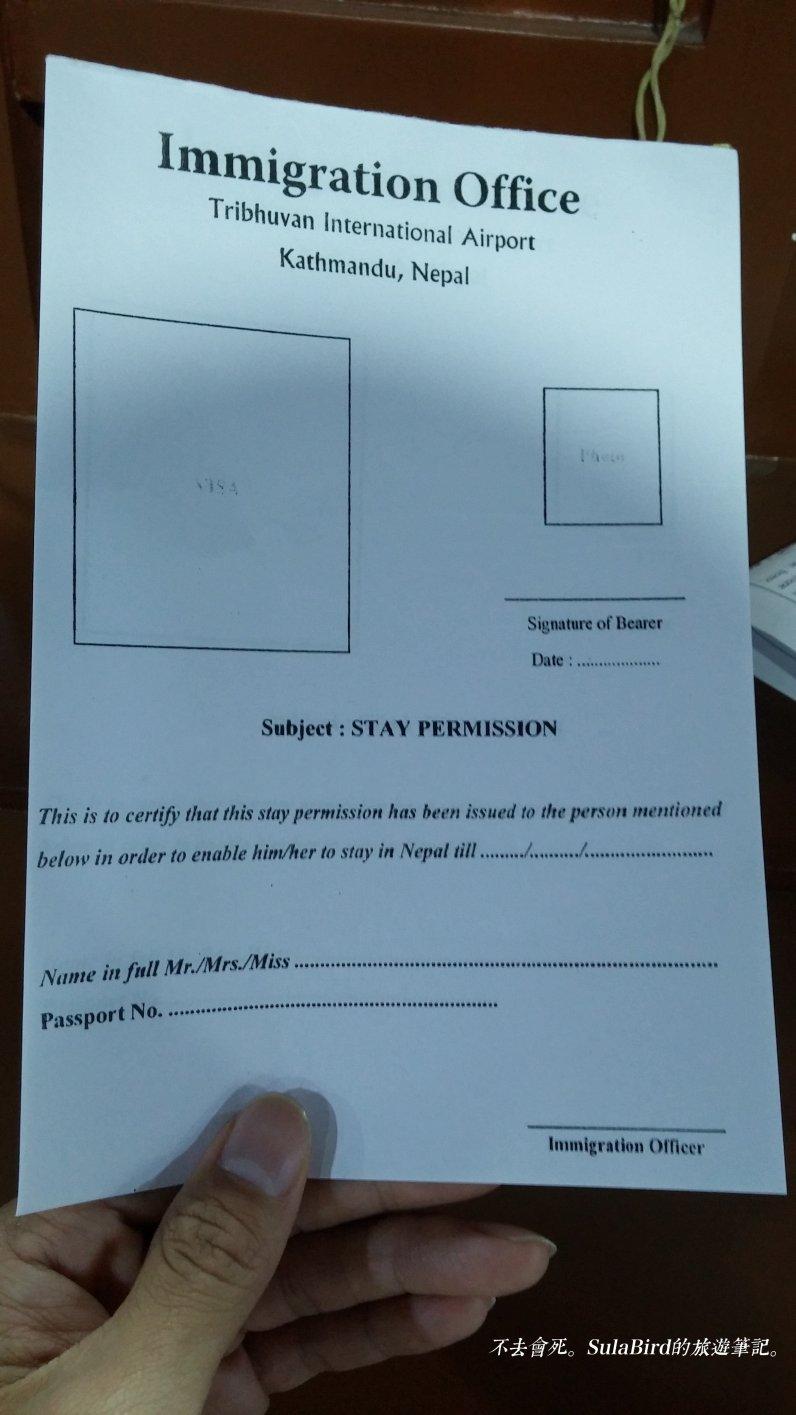 尼泊爾-台灣專用表格(stay order)