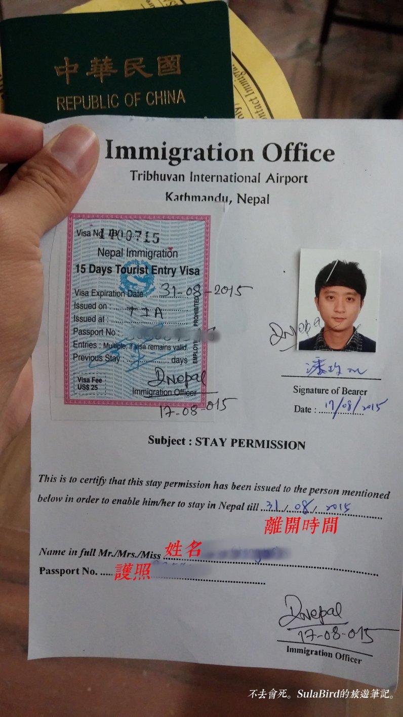 尼泊爾-台灣專用表格