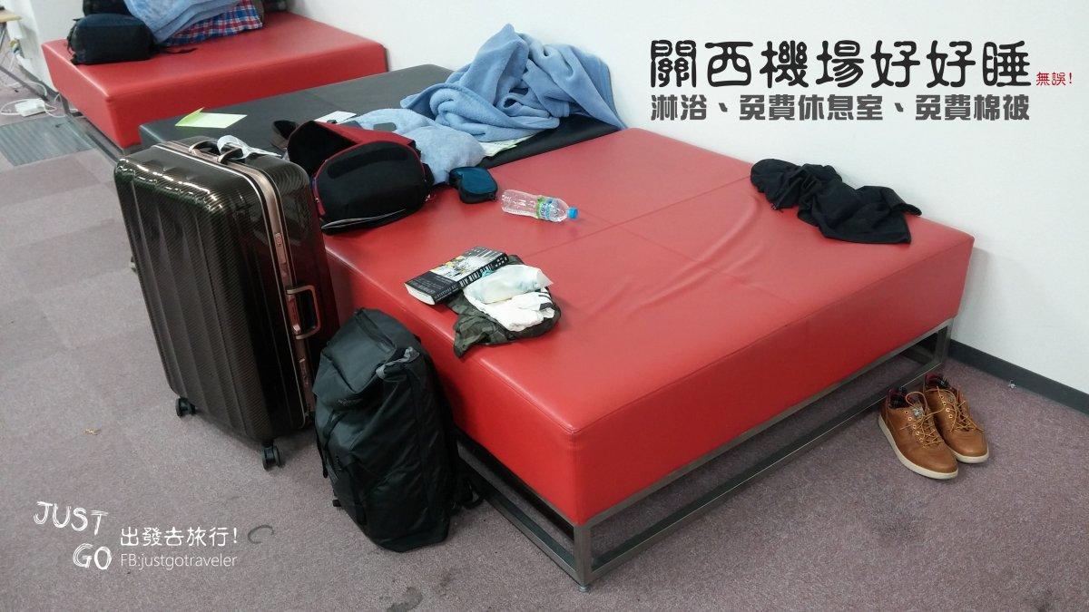 [日本] (2018更新)關西機場一航廈過夜-免費睡休息室&毛毯+淋浴