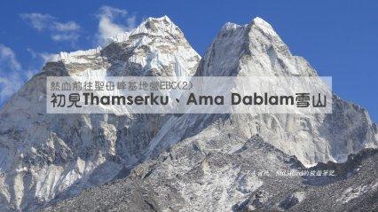 尼泊爾EBC(2)-Larja Bridge與Thamserku、Ama Dablam等雪山們 http://wp.me/p73WNJ-1RI
