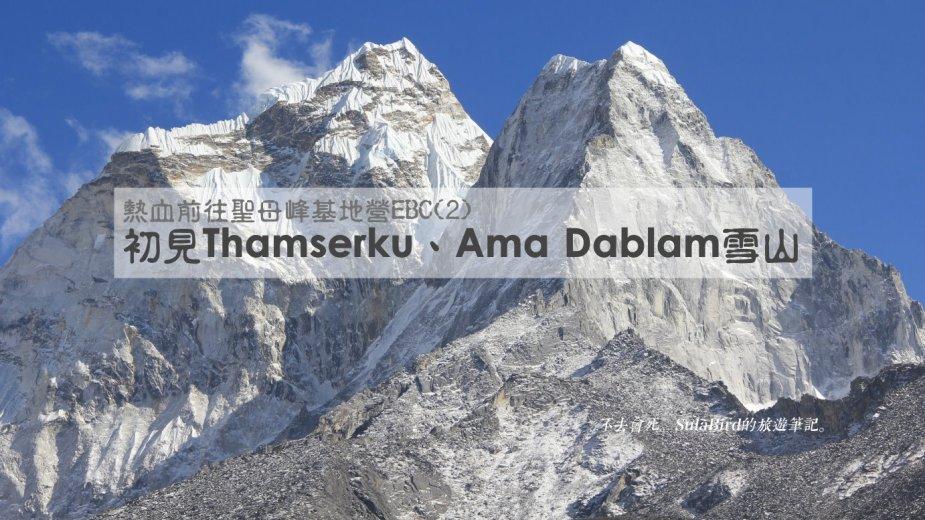 [尼泊爾] 熱血前往聖母峰基地營EBC(2)-Larja Bridge與Thamserku、Ama Dablam等雪山們