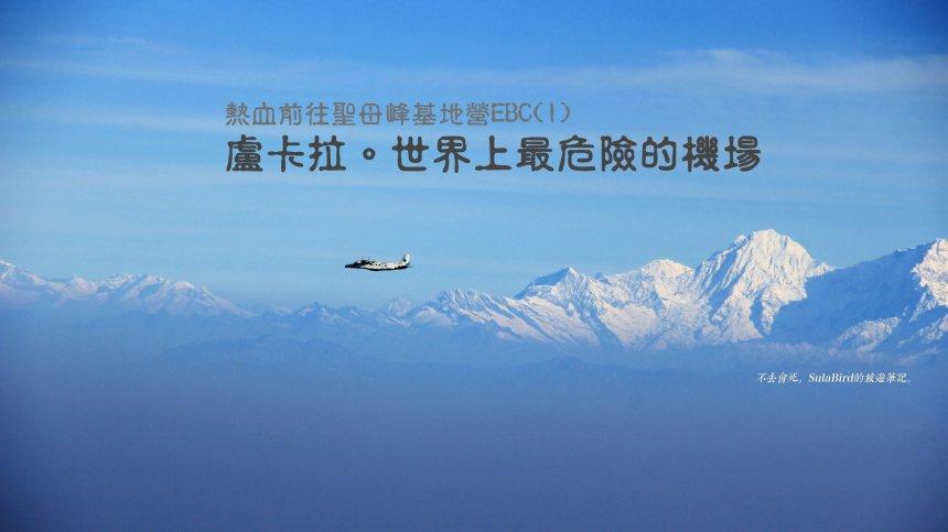 [尼泊爾] 熱血前往聖母峰基地營EBC(1)-盧卡拉世界上最危險的機場