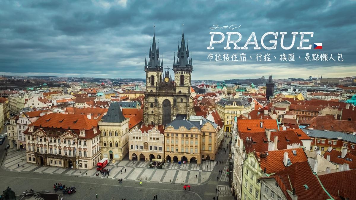 捷克 - (2019更新)布拉格3日遊:住宿、行程、換匯地點、必去景點懶人包