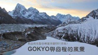 尼泊爾EBC(完結)-Gokyo與回程的風景 http://wp.me/p73WNJ-1UE