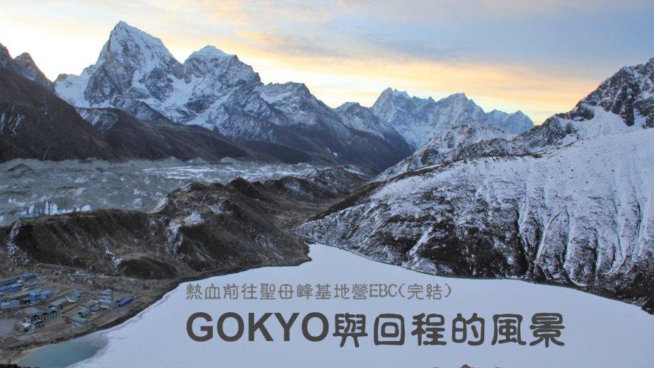 [尼泊爾] 熱血前往聖母峰基地營EBC(完結)-Gokyo與回程的風景