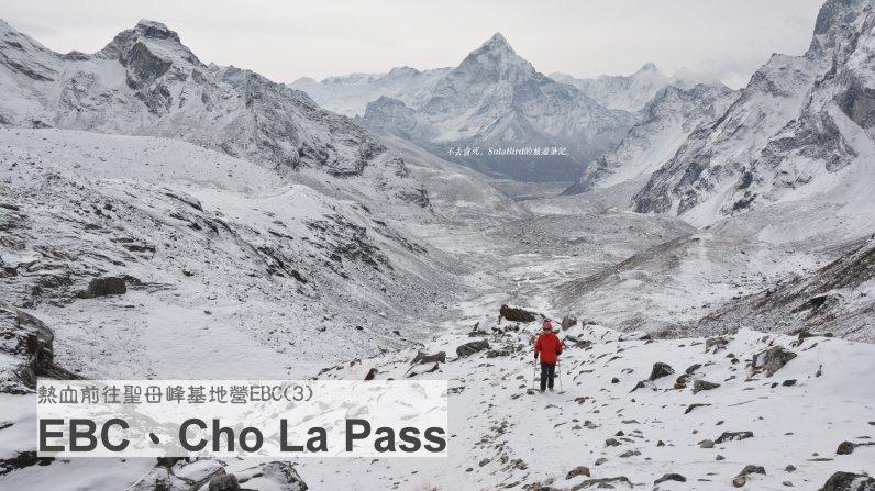 尼泊爾EBC(3)-EBC、Kala Patthar及Cho La Pass http://wp.me/p73WNJ-1Sq
