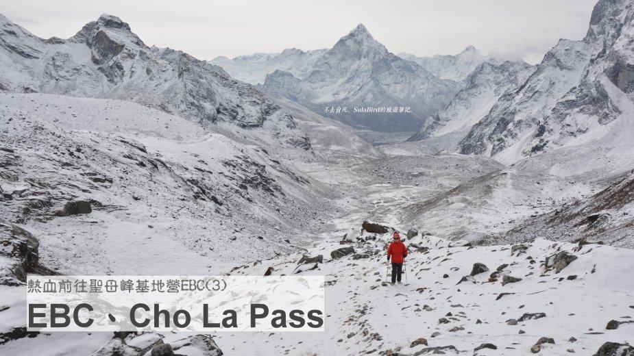[尼泊爾] 熱血前往聖母峰基地營EBC(3)-EBC、Kala Patthar及Cho La Pass