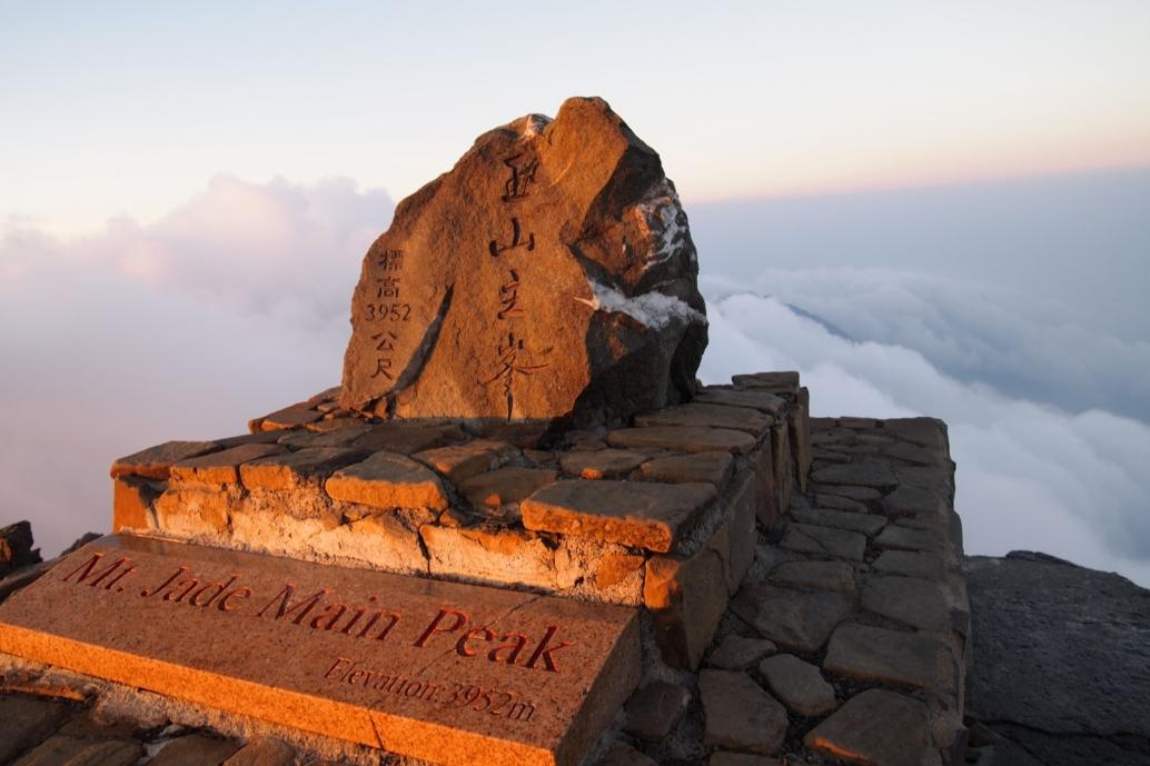 新手初登百岳,台灣最高峰-玉山 http://wp.me/p73WNJ-29s