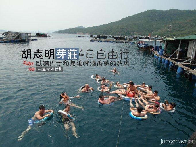 [越南] 1萬台幣有找,胡志明芽莊4日自由行 http://wp.me/p73WNJ-26e