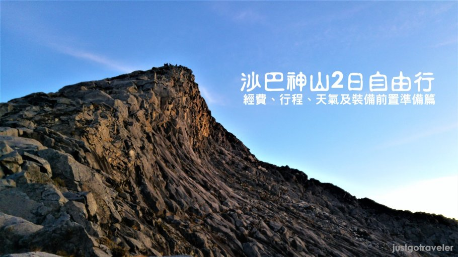 [馬來西亞] 沙巴神山2日自由行攻略-經費、行程、天氣及裝備前置準備篇 http://wp.me/p73WNJ-2rq