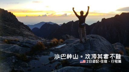 [馬來西亞] 沙巴神山2日遊記・攻頂其實不難 http://wp.me/p73WNJ-2wU