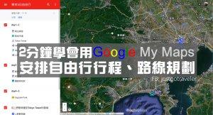 2分鐘學會用google map我的地圖(My Maps)安排自由行旅遊、行程路線規劃(map.google.com)