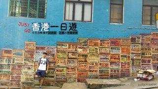 香港一日遊•千元台幣輕裝漫步尖沙咀、上環及中環巷弄 http://wp.me/p73WNJ-44w