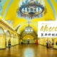 俄羅斯 - (2019更新)莫斯科自由行:莫斯科地鐵巡禮