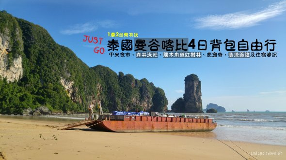 [泰國] 1萬2台幣有找,曼谷喀比4日背包自由行-甲米夜市、森林泳池、獨木舟遊紅樹林、虎窟寺、落地簽證及住宿資訊 http://wp.me/p73WNJ-4ef