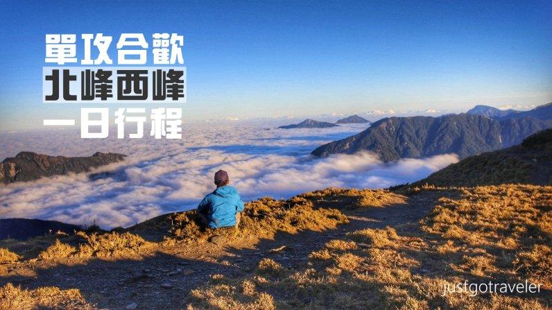 [台灣] 百岳跨年·單攻合歡北峰西峰一日行程 http://wp.me/p73WNJ-4TJ