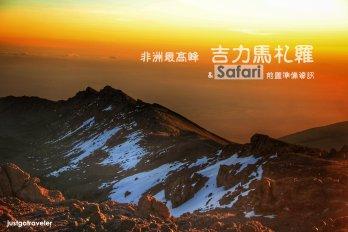 [坦尚尼亞]非洲第一高吉力馬札羅+Safari-費用、行程、旅行社、天氣、保險 http://wp.me/p73WNJ-5tS