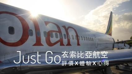 [東非] 衣索比亞航空搭乘評價+國際線換國內機票 http://wp.me/p73WNJ-6gx