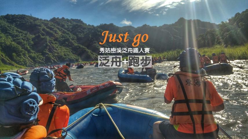 [台灣] 泛舟+跑步超好玩!! 花蓮秀姑巒溪國際泛舟鐵人競賽 http://wp.me/p73WNJ-6n5