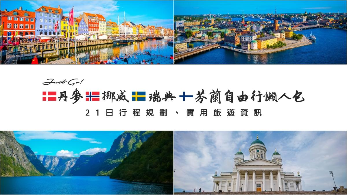 北歐 - 丹麥、挪威、瑞典、芬蘭21天自由行懶人包:行程規劃、實用旅遊資訊
