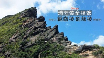 [台灣] 來去黃金稜線! 茶壺山+鋸齒稜+劍龍稜+俯瞰稜 http://wp.me/p73WNJ-7j7
