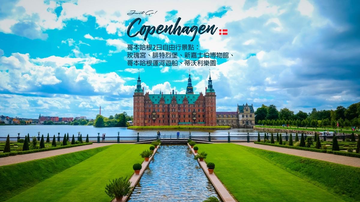 丹麥 - 哥本哈根2日自由行景點(Day 1):玫瑰宮、腓特烈堡、新嘉士伯博物館、哥本哈根運河遊船、蒂沃利樂園