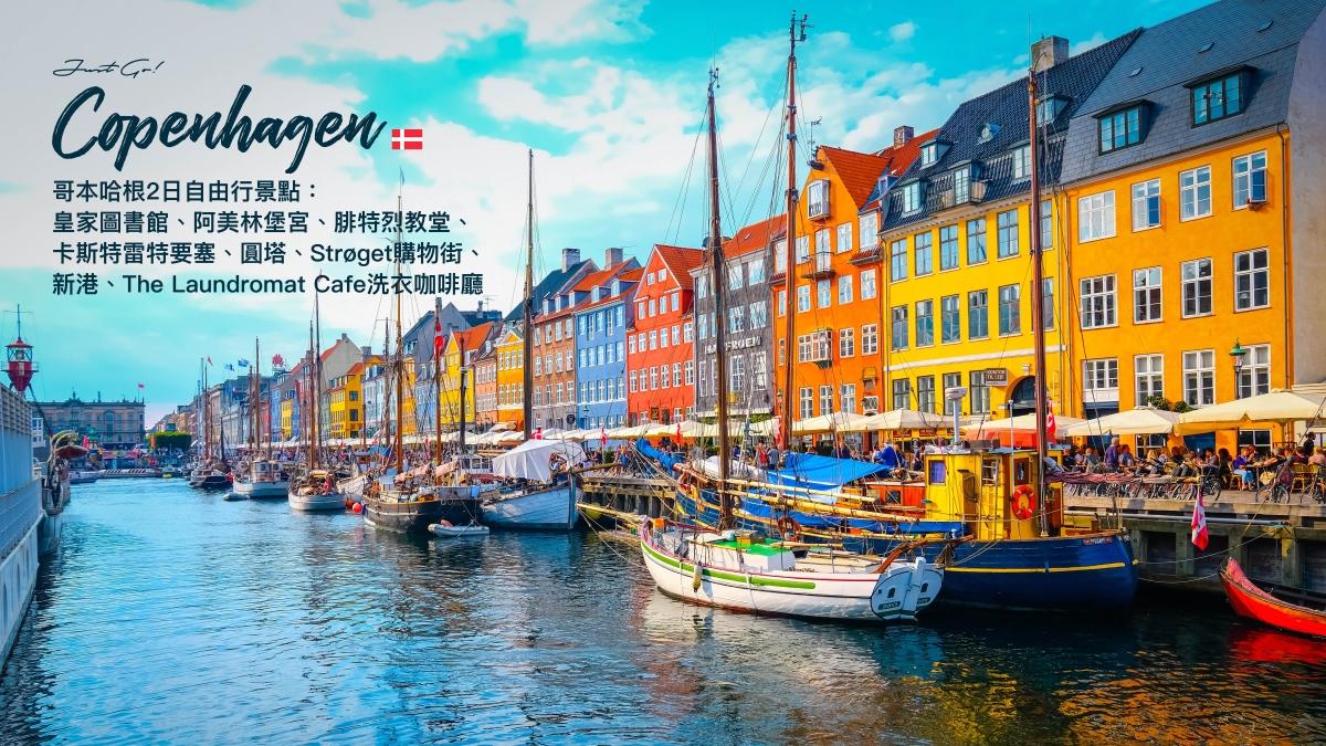 丹麥 - 哥本哈根2日自由行景點(Day 2):皇家圖書館、阿美林堡宮、腓特烈教堂、卡斯特雷特要塞、圓塔、Strøget購物街、新港、The Laundromat Cafe洗衣咖啡廳
