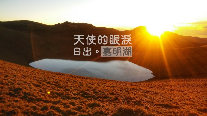 日出·天使的眼淚嘉明湖之行-3天行程、路線gpx、申請、裝備、難度 http://wp.me/p73WNJ-7n5