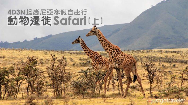 [2017坦尚尼亞] 動物遷徙·寒假自助旅遊(上)-馬賽、曼亞拉、塞倫蓋提 http://wp.me/p73WNJ-7Rd