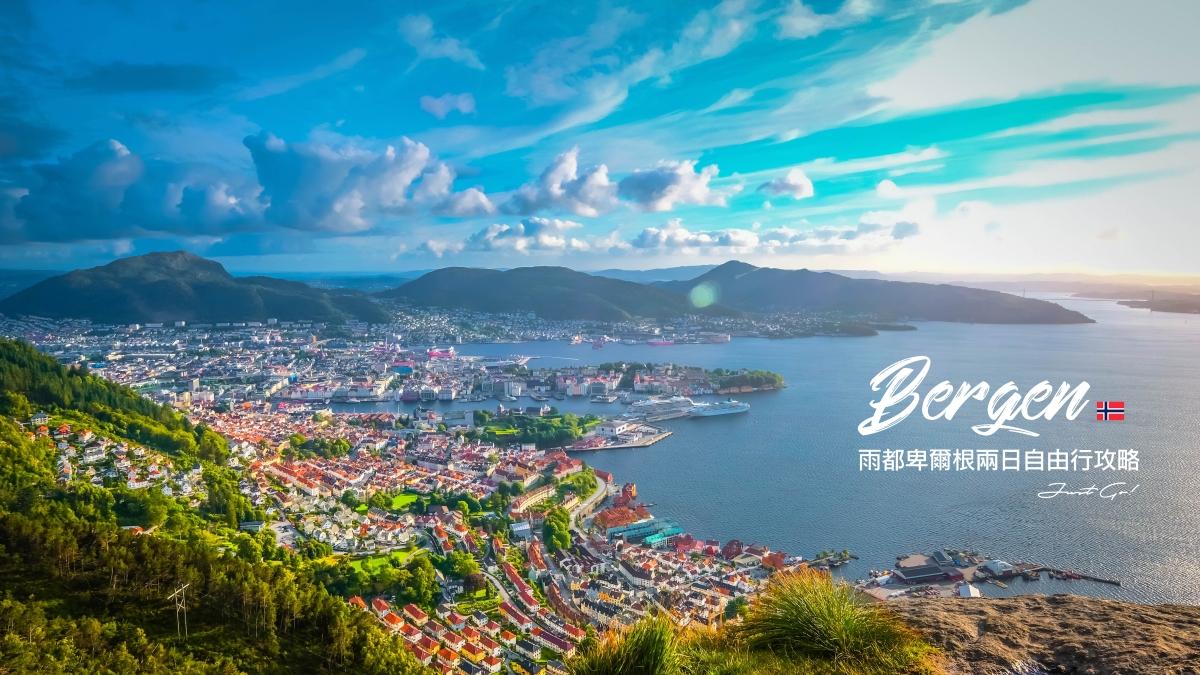 挪威 - (2019更新)雨都卑爾根兩日自由行攻略