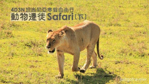 [2017坦尚尼亞] 動物遷徙·寒假自助旅遊(下)-Serengeti、Ngorongoro http://wp.me/p73WNJ-7UP