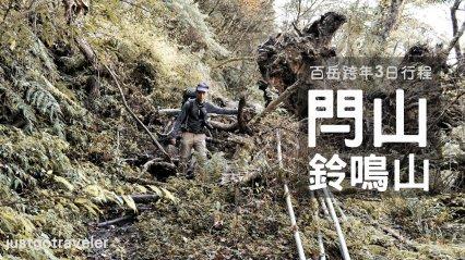 百岳跨年·機車駛上去·北二段前段閂山、鈴鳴山3日行程 https://wp.me/p73WNJ-8uz