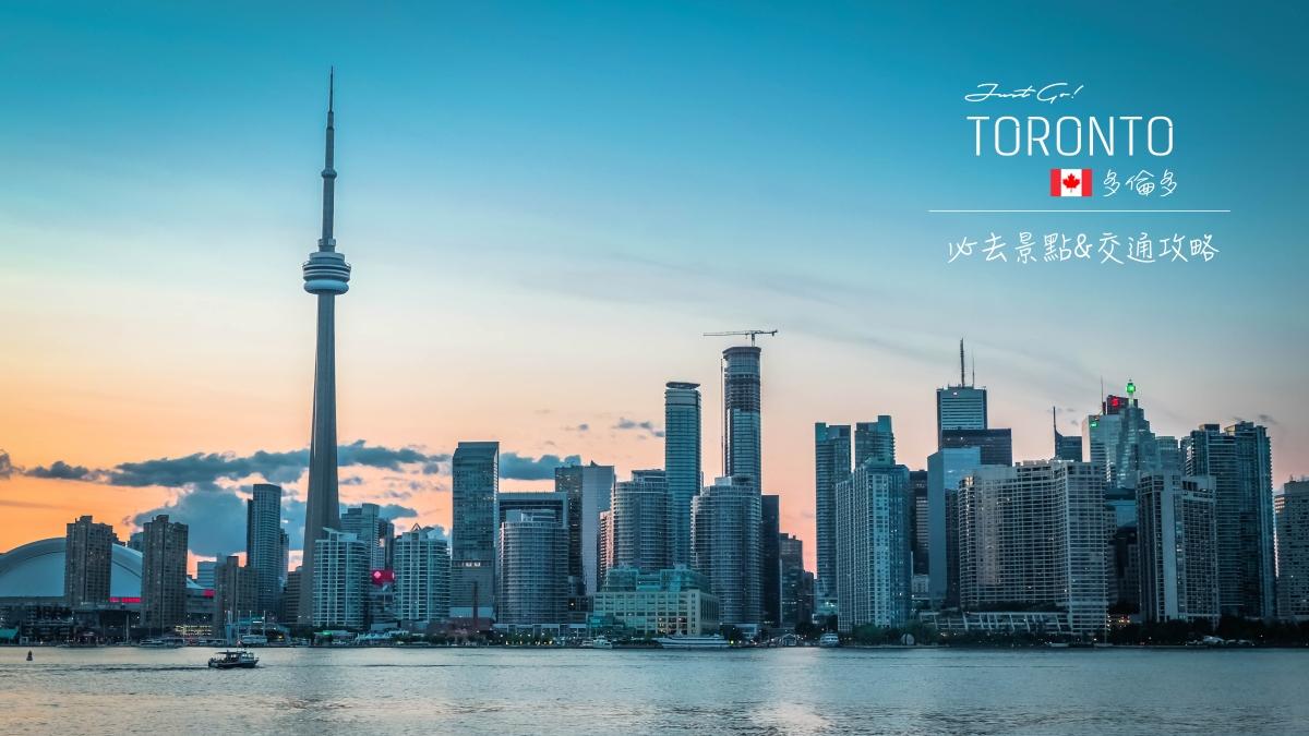 加拿大 - 多倫多必去旅遊景點與交通攻略
