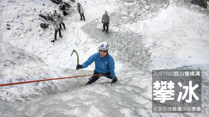 [四川] 雪山冰瀑之巔·雙橋溝冬季攀冰訓練攻略與心得