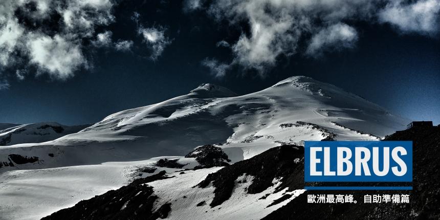 [俄羅斯] 歐洲最高峰·厄爾布魯斯-自助費用、裝備、季節、保險、行程、旅行社