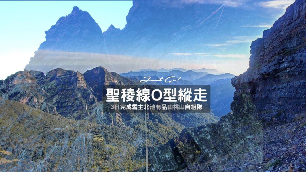 [2018台灣] 3天聖稜線O型縱走自組隊全攻略-入園申請、裝備、遊記