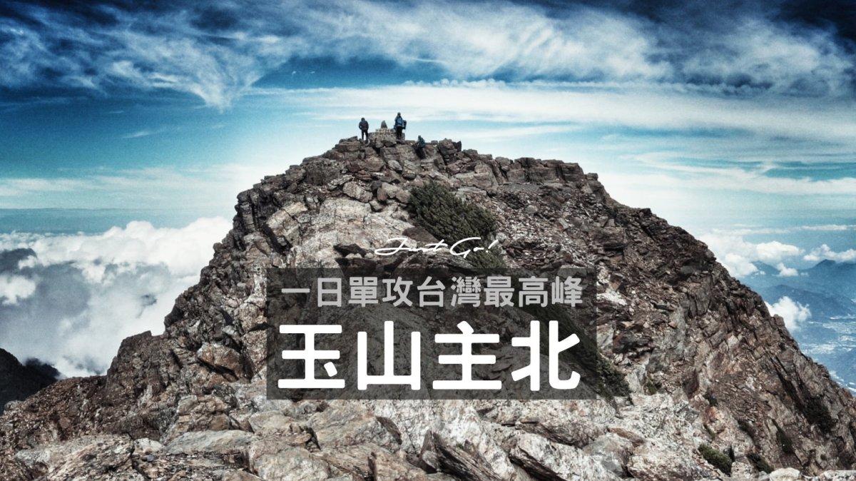 [2018台灣] 一日單攻·13小時完成台灣最高峰玉山主峰北峰