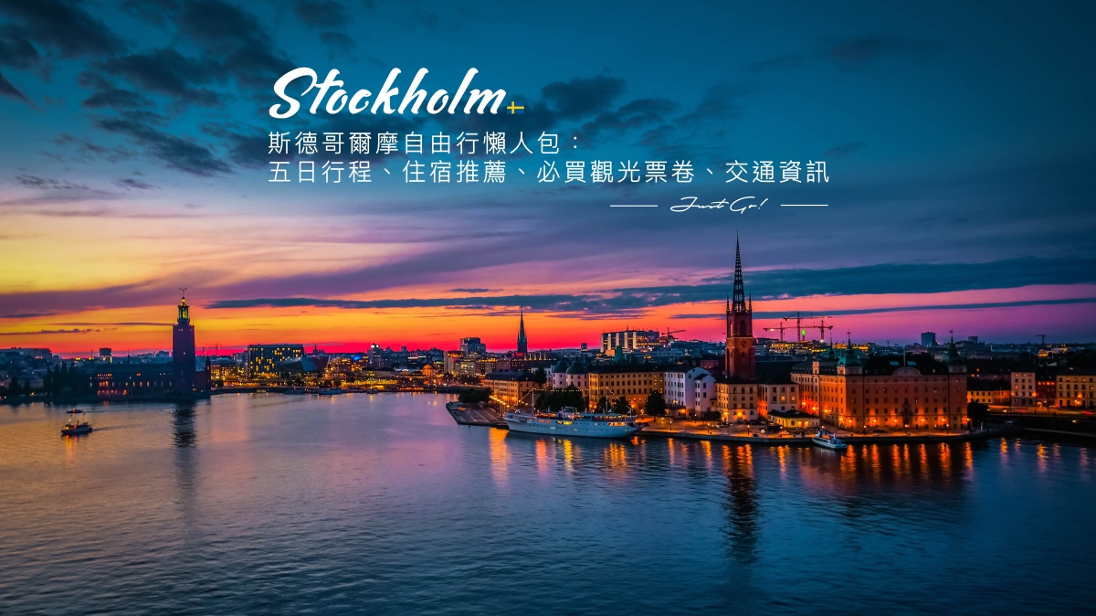 瑞典 - 斯德哥爾摩自由行懶人包:五日行程、住宿推薦、必買觀光票卷、交通資訊