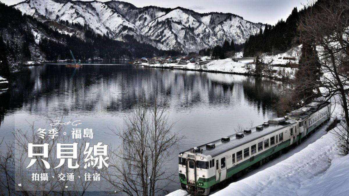 2019日本 - 冬雪·福島只見線7大拍攝點、時刻表、交通、住宿攻略