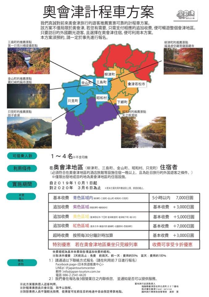 奧會津計程車方案-福島只見線