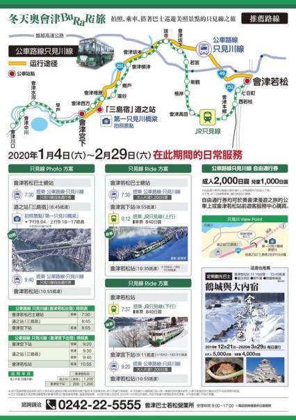巴士方案2