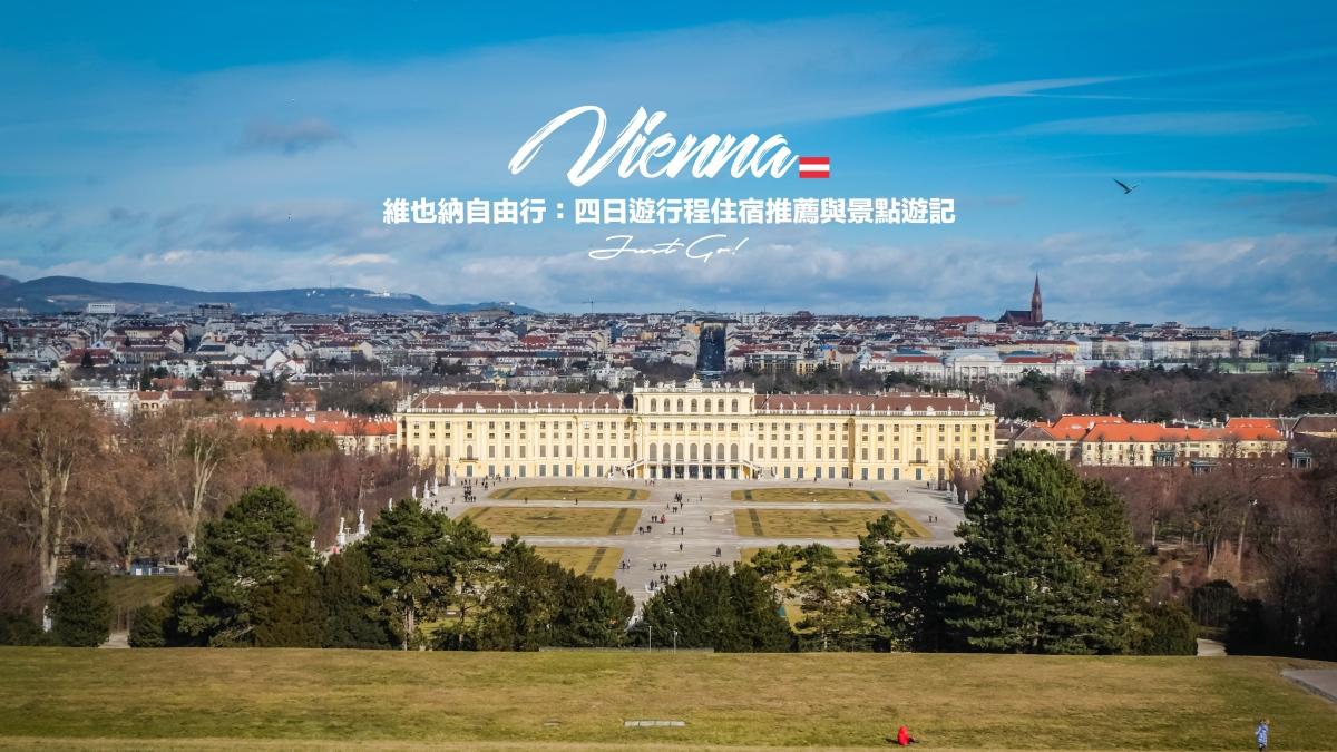 奧地利 - (2019更新)維也納自由行:四日遊行程住宿推薦與景點遊記