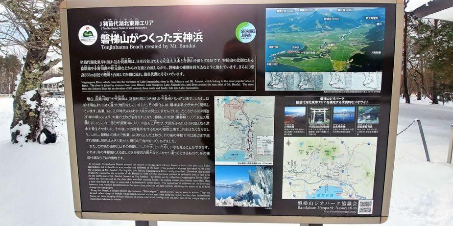 日本 - 福島·冬季戶外旅遊-猪苗代湖、五色沼健行02