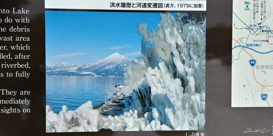 日本 - 福島·冬季戶外旅遊-猪苗代湖、五色沼健行10