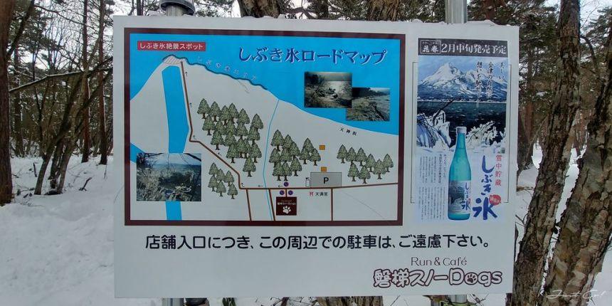 日本 - 福島·冬季戶外旅遊-猪苗代湖、五色沼健行11