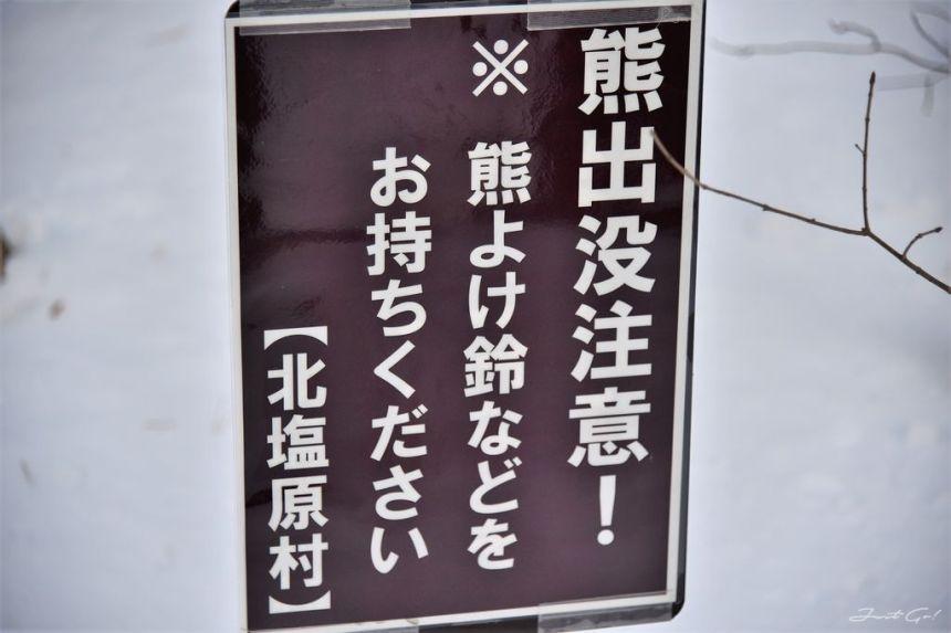 日本 - 福島·冬季戶外旅遊-猪苗代湖、五色沼健行17