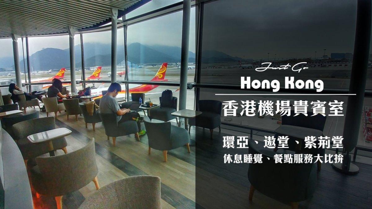 2019香港 - 環亞、遨堂、紫荊堂機場貴賓室休息睡覺、餐點服務比較