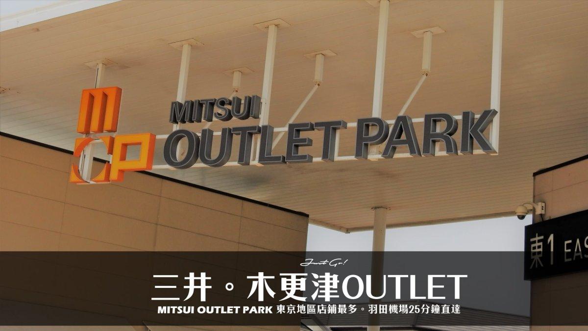 日本 - 東京店鋪最多·三井outlet·羽田機場25分鐘直達·必去必買推薦