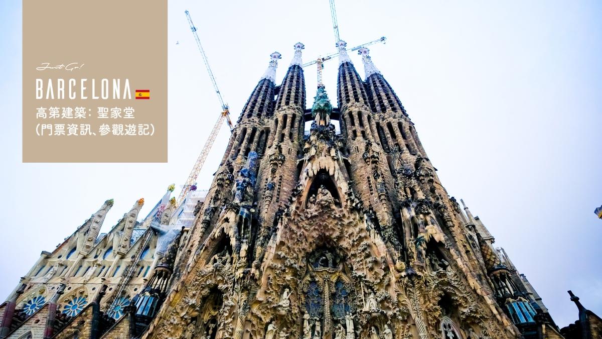 西班牙 - 巴塞隆納高第建築:聖家堂(門票資訊、參觀遊記)